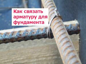 Чем и как вязать арматуру на фундамент