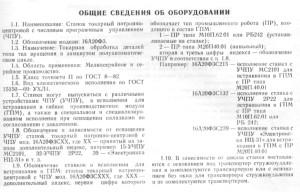 На фото - общие сведения из паспорта станка 16А20Ф3, pasportz.ru