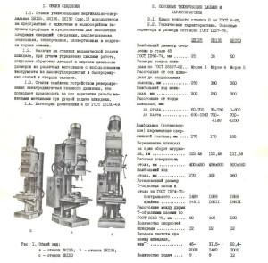 На фото - технические характеристики 2Н135, steelequipment.ru