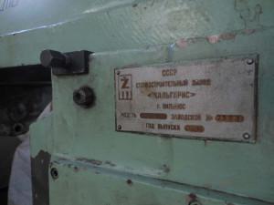 Фото марки фрезерного станка 6Т80Ш, promportal.su