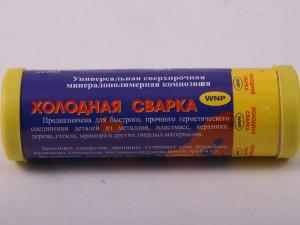 На фото - клей Холодная сварка, stometrovka.com.ua