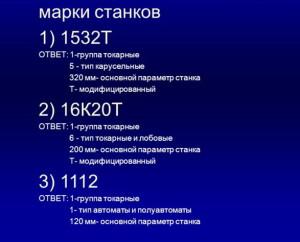 Фото примера маркировки металлорежущих станков, myshared.ru