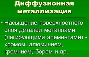 Фото термина диффузионная металлизация, myshared.ru