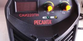 Ресанта САИ 220 ПН – легкий и надежный сварочный аппарат