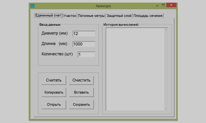 Варианты определения общей и удельной массы арматуры и количества метров в тонне