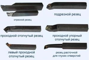 Фото резцов для токарных станков, donetsk.all.biz