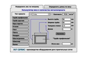 На фото - калькулятор для расчета веса профильных труб, o-trubah.ru