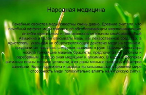 Фото лечебных свойств меди, myshared.ru