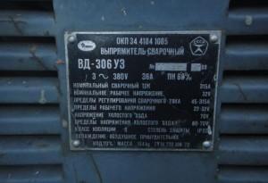 Выпрямитель ВД 306 – назначение и технические данные фото