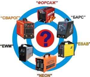 На фото - выбор сварочного агрегата, seveko.ru