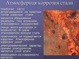 Основные типы атмосферной коррозии