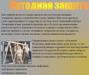 Фото катодной защиты металлов, 5klass.net