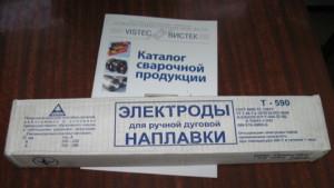 Фото наплавочных электродов Т-590, vts.uaprom.net