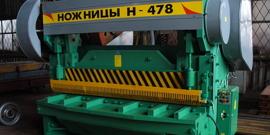 Н-478 – кривошипная гильотина для резки листовых металлических заготовок